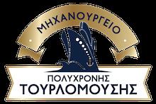 ΤΟΥΡΛΟΜΟΥΣΗΣ ΠΟΛΥΧΡΟΝΗΣ